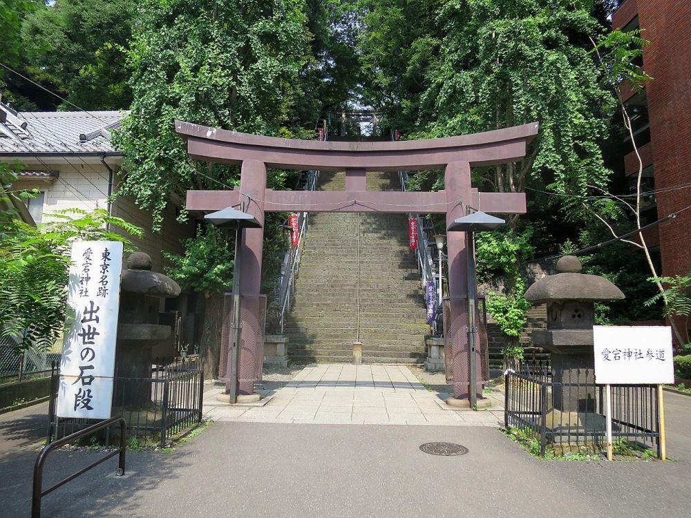 愛宕 神社 階段